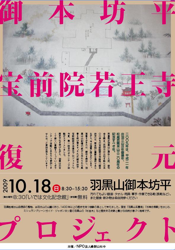 091018_gohonbo_omote.jpg