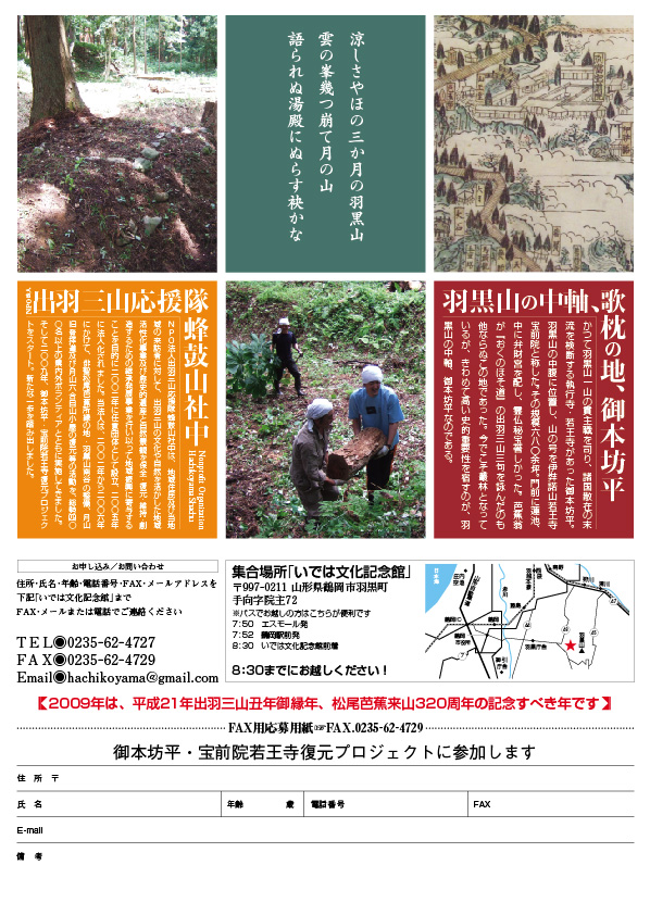 091018_gohonbo_ura.jpg
