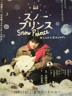 091125_snowprince_01.JPG