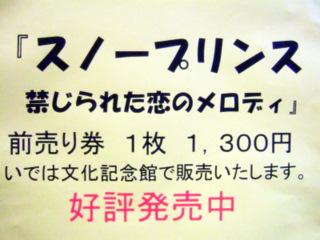 091125_snowprince_02.JPG
