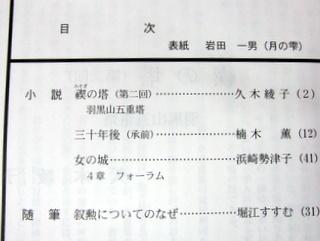 091128_misogi_02.JPG